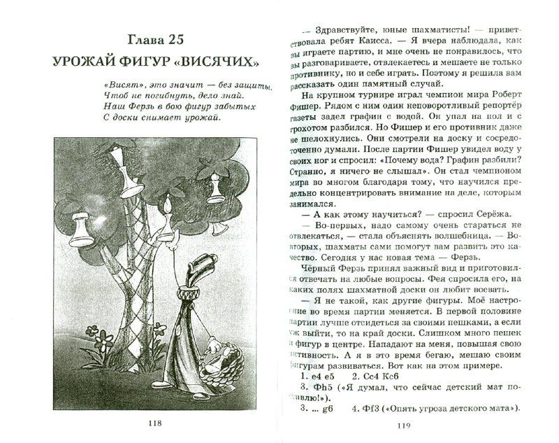 Иллюстрация 1 из 16 для Уроки Каиссы юным шахматистам - Вячеслав Москалев | Лабиринт - книги. Источник: Лабиринт