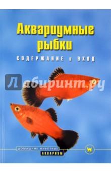 Аквариумные рыбки. Содержание и уход.