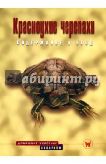 Красноухие черепахи. Содержание и уход