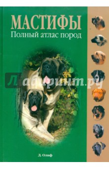 Мастифы. Полный атлас породСобаки<br>Мастифы - исключительно умные и красивые животные, преданные и надежные спутники человека на протяжении уже многих столетий. Несмотря на свои размер и силу, эти собаки дружелюбны и уравновешенны, они сочетают в себе все качества идеальной собаки-компаньона, являясь при этом непревзойденными телохранителями.<br>В книге подробно освещены вопросы возникновения и эволюции собак этой породной группы, рассматриваются особенности диеты и физических нагрузок, содержания и ухода, разведения, наследственных и породных болезней. Авторы книги - всемирно известные эксперты и заводчики.<br>