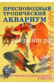 Пресноводный тропический аквариум. Профессиональные советыАквариум. Террариум<br>Содержание рыб - любимое занятие людей всех возрастов и всех слоев общества. В этой книге рассказывается о содержании в домашнем аквариуме пресноводных тропических рыб. Эта книга не имеет себе равных по разнообразию обсуждаемых вопросов, связанных с основами аквариумистики, здесь рассматриваются как самые простые, так и довольно экзотические для читателя проблемы, например эвтаназия рыб. <br>В этой уникальной книге, авторы которой высокие профессионалы, каждый аквариумист - начинающий и опытный - найдет для себя много нового и интересного.<br>