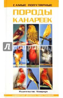 Самые популярные породы канареекПтицы<br>В этой книге вы найдете описание различных цветовых вариаций канареек. Каждая характеристика снабжена цветной иллюстрацией, благодаря чему вы сможете научиться различать канареек по внешнему виду. <br>Книга предназначена для широкого круга читателей: как для специалистов, так и для любителей.<br>