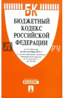 Бюджетный кодекс Российской Федерации по состоянию на 20 сентября 2011 г