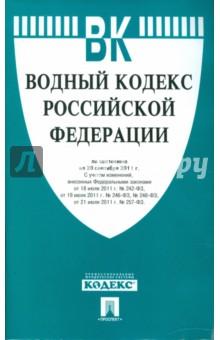 Водный кодекс Российской Федерации по состоянию на 20 сентября 2011 г