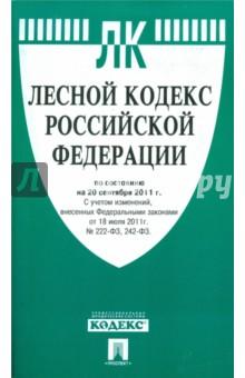 Лесной кодекс Российской Федерации по состоянию на 20 сентября 2011 г