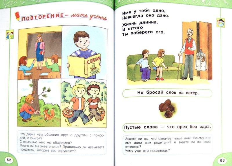 Азбука 1 класс Климанова Макеева часть 1 читать онлайн