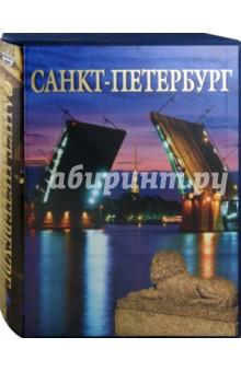 Альбом Санкт-Петербург на русском языке