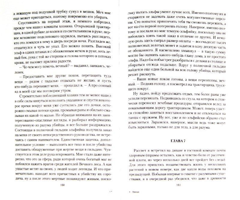 Иллюстрация 1 из 7 для Призыв - Денис Мухин   Лабиринт - книги. Источник: Лабиринт