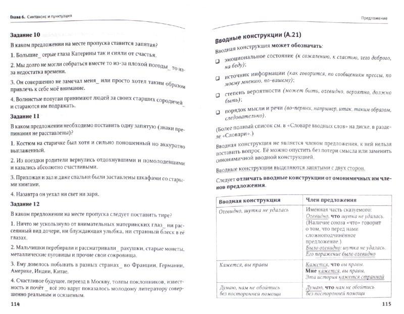 Иллюстрация 1 из 5 для Русский язык: полный курс. Мультимедийный репетитор (+CD) - Татьяна Светащева | Лабиринт - книги. Источник: Лабиринт