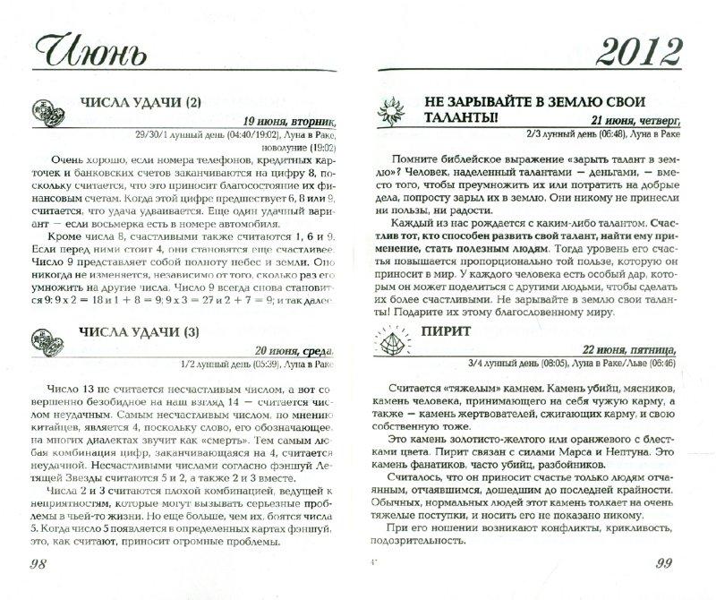 Иллюстрация 1 из 3 для Календарь для привлечения денежной удачи на 2012 год - Наталия Правдина | Лабиринт - книги. Источник: Лабиринт
