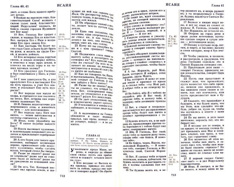 Иллюстрация 1 из 5 для Библия каноническая | Лабиринт - книги. Источник: Лабиринт