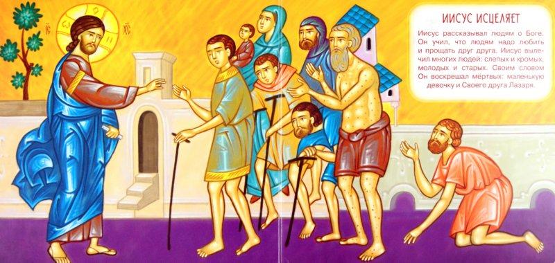 Иллюстрация 1 из 18 для Библейские рассказы для малышей | Лабиринт - книги. Источник: Лабиринт