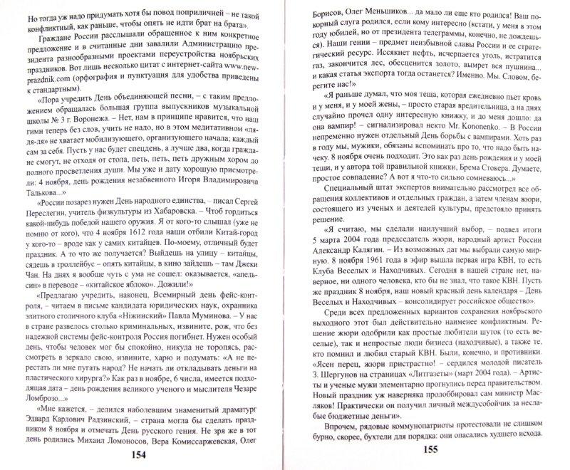 Иллюстрация 1 из 2 для Контрафактный президент - Лев Гурский | Лабиринт - книги. Источник: Лабиринт