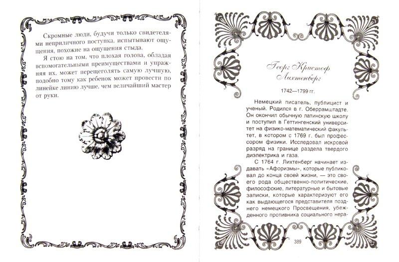 Иллюстрация 1 из 10 для Ларец мудрости. Известные афоризмы великих мыслителей   Лабиринт - книги. Источник: Лабиринт