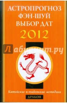Астропрогноз, фэн-шуй, выбор дат. 2012 год. Дракон. Китайские и тибетские методики