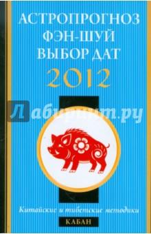 Астропрогноз, фэн-шуй, выбор дат. 2012 год. Кабан. Китайские и тибетские методики