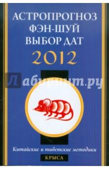 Астропрогноз, фэн-шуй, выбор дат. 2012 год. Крыса. Китайские и тибетские методики