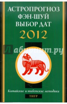 Астропрогноз, фэн-шуй, выбор дат. 2012 год. Тигр. Китайские и тибетские методики