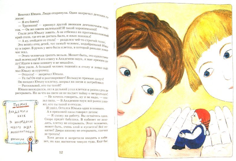 Иллюстрация 1 из 15 для Метрольцы. Возвращение Юньки - Мария Агапова | Лабиринт - книги. Источник: Лабиринт