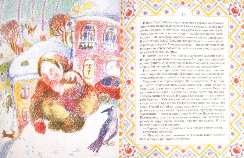 Иллюстрация 1 из 32 для Варежка - Александр Ткаченко | Лабиринт - книги. Источник: Лабиринт