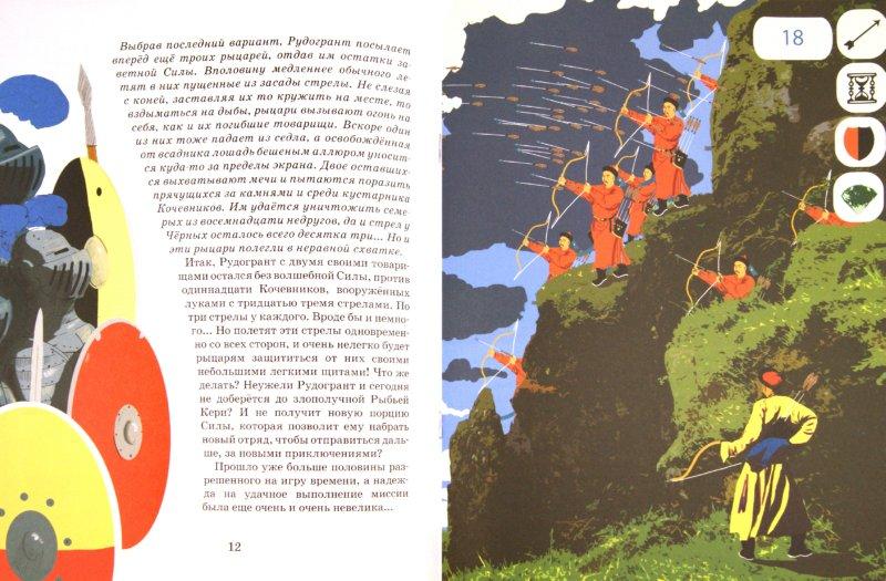 Иллюстрация 1 из 14 для Кое-что о рыцарях - Марианна Язева   Лабиринт - книги. Источник: Лабиринт