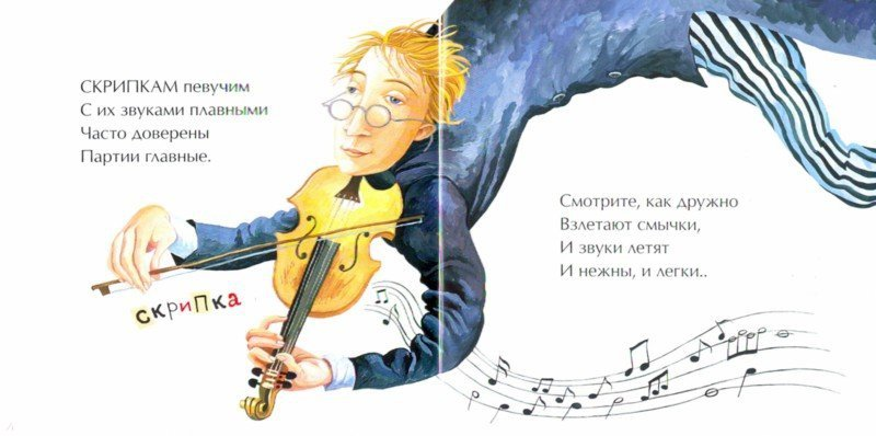 Иллюстрация 1 из 22 для Музыка, ее звуки и инструменты - Римма Алдонина | Лабиринт - книги. Источник: Лабиринт