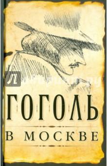 Гоголь в МосквеИстория городов<br>Н.В. Гоголь был одним из самых путешествующих классиков отечественной литературы. Полтавщина, Санкт-Петербург, Москва, Рим - каждое из этих мест нашло отражение в его творчестве. И все же Москва сыграла ключевую роль в биографии писателя. Здесь создавались его важнейшие произведения. В Москве Гоголь подолгу жил, любил сюда приезжать, провел последние годы и скончался. С Москвой связана одна из самых трагических страниц в истории русской литературы - сожжение Гоголем второго тома Мертвых душ. Таинственными легендами овеяна могила писателя.   Настоящая книга посвящена различным аспектам гоголевского москвоведения. Ее основу составляет исследование известного москвоведа Б.С. Земенкова (1903-1963) Гоголь в Москве (1954). Законченный более полувека назад, этот труд до сих пор не утратил своего значения. Продолжают тему гоголевской Москвы и работы современных авторов - СЮ. Шокарева и Д.А. Ястржембского, в том числе обобщивших существующие свидетельства и предания о захоронении Гоголя. Издание рассчитано на широкий круг читателей.<br>