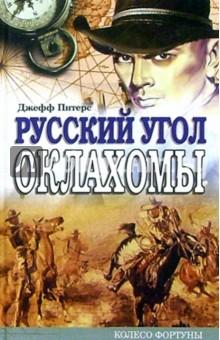 Питерс Джефф Русский угол Оклахомы: Роман