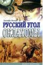 Русский угол Оклахомы: Роман