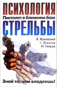 Жуковский Владимир Психология стрельбы