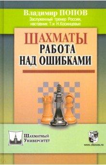 Попов Владимир Донатович Шахматы: Работа над ошибками