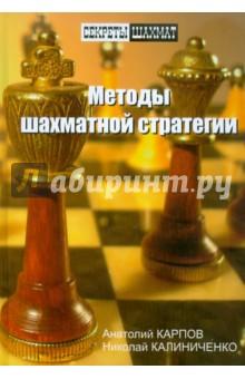 Карпов Анатолий Евгеньевич, Калиниченко Николай Михайлович Методы шахматной стратегии
