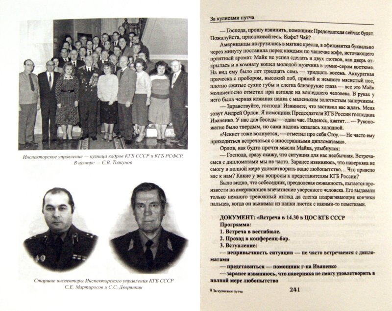 Иллюстрация 1 из 9 для За кулисами путча. Российские чекисты против развала органов КГБ в 1991 году - Андрей Пржездомский | Лабиринт - книги. Источник: Лабиринт