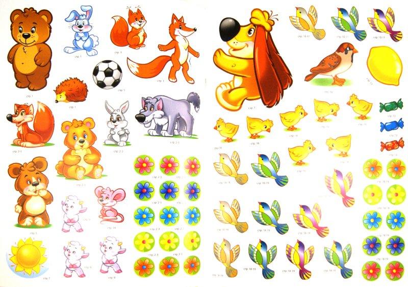 Иллюстрация 1 из 11 для Развитие речи. Развивающая книга с наклейками для детей с 2-х лет - С. Разин | Лабиринт - книги. Источник: Лабиринт