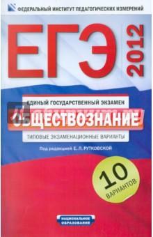 ЕГЭ-2012. Обществознание. Типовые экзаменационные варианты. 10 вариантов