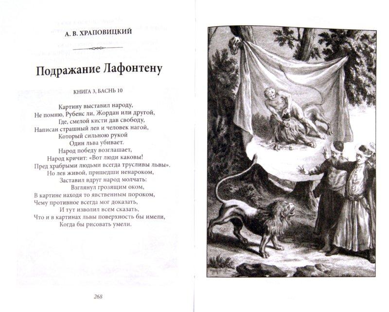Иллюстрация 1 из 34 для Классическая басня. Избранное в стихах и прозе   Лабиринт - книги. Источник: Лабиринт