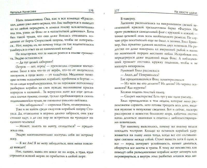 Иллюстрация 1 из 12 для На хвосте удачи - Наталья Колесова | Лабиринт - книги. Источник: Лабиринт
