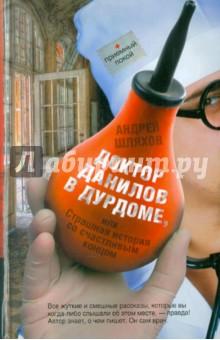 Шляхов Андрей Левонович Доктор Данилов в дурдоме, или Страшная история со счастливым концом