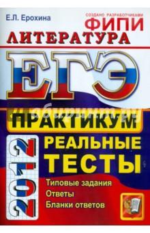ЕГЭ 2012. Литература. Практикум по выполнению типовых тестовых заданий ЕГЭ