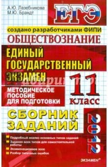 Лазебникова Анна Юрьевна, Брандт Максим Юрьевич ЕГЭ 2012. Обществознание. Сборник заданий