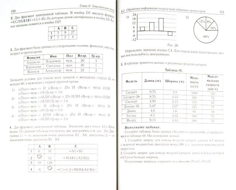 Решебник по химии 9 класс списывай.ру контрольные и практические работы онлайн
