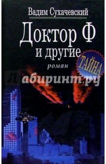 Сухачевский Вадим Доктор Ф. и другие