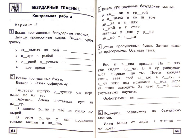 Гдз 7 Класс Контрольные По Русскому Языку