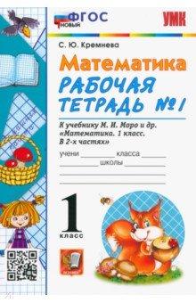 Математика. 1 класс. Рабочая тетрадь № 1 к учебнику М. И. Моро и др. ФГОС