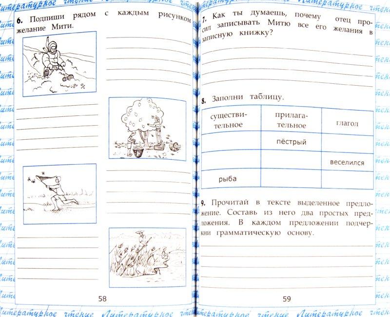 Гдз Чтение 2 Класс Рабочая Тетрадь Работа С Текстом