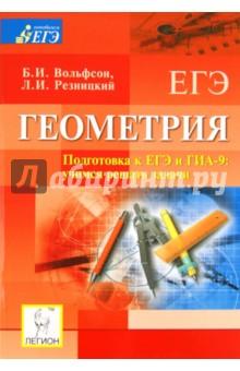 Геометрия. Подготовка к ЕГЭ и ГИА-9. Учимся решать задачи. Учебное пособие