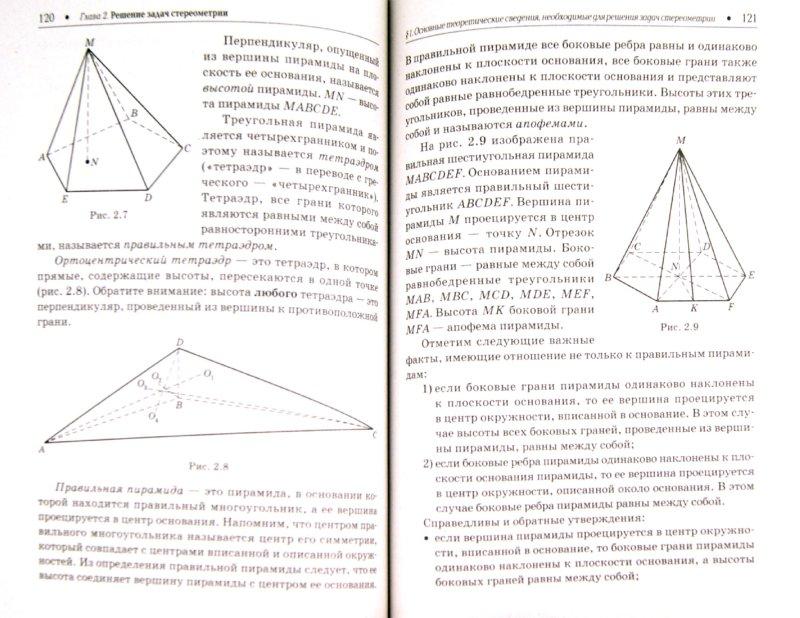К книге геометрия подготовка к егэ и