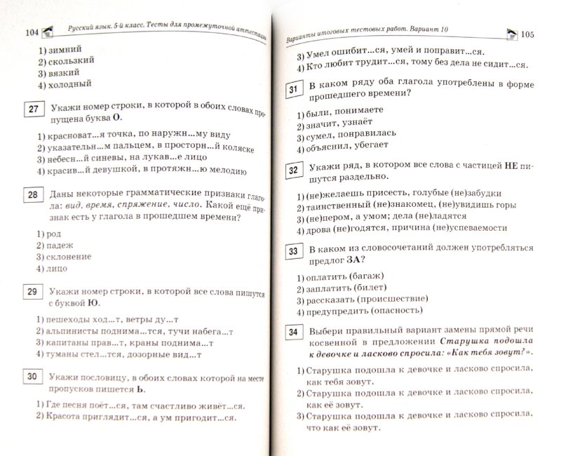 русский язык тесты скачать бесплатно