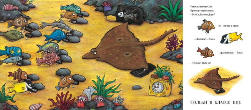 Иллюстрация 1 из 44 для Тюлька. Маленькая рыбка и большая выдумщица - Джулия Дональдсон | Лабиринт - книги. Источник: Лабиринт