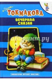 Токмакова Ирина Петровна Вечерняя сказка